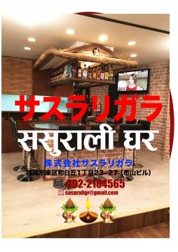 インド&ネパールカレーレストラン・サスラリガラ