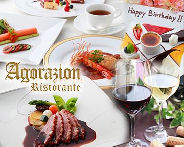 イタリアンレストラン Agorazion