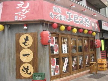 エビス参 松陰神社店
