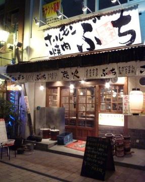 ホルモン焼肉 ぶち 福山駅前店