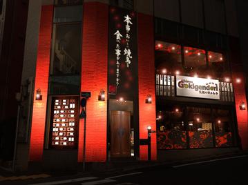 ビストロ ゴキゲン鳥 渋谷本社店