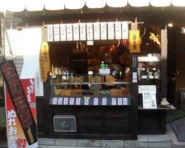 寺子屋本舗 長浜店 おかき処空KUU