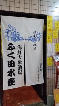 海鮮大衆酒場 ふく田水産