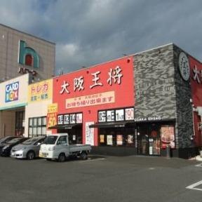 大阪王将 倉敷玉島店 image