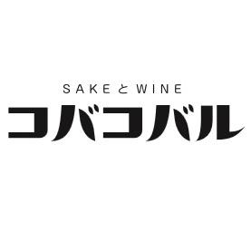 SAKEとWINE コバコバル