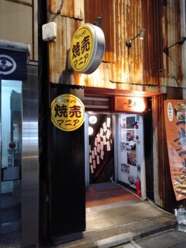 Tokyo焼売マニア