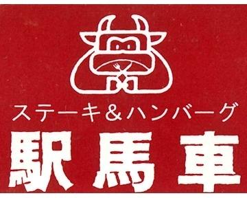 駅馬車 image