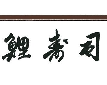 鯉寿司鷺沼店