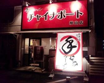 あさりスープの手もみラーメン チャイナポート 焼山店