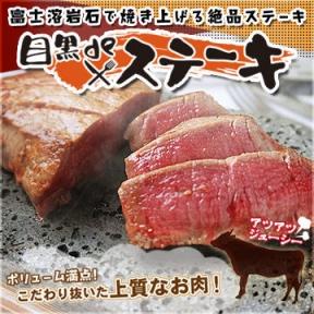 目黒deステーキ image