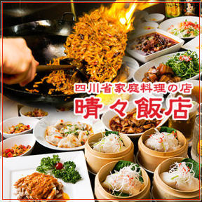 四川省家庭料理の店 晴々飯店
