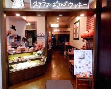 アントステラ 甲府岡島店