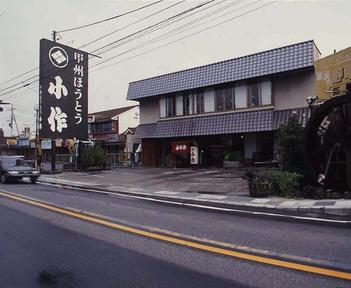 甲州ほうとう 小作 県立美術館前店
