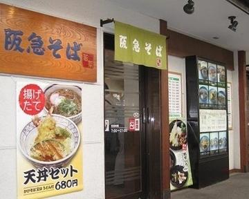 阪急そば 若菜塚口店
