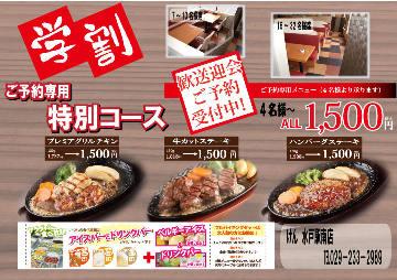 ステーキハンバーグ&生パスタ けん 水戸駅南店