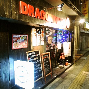 DRAGON DINING 二BAN