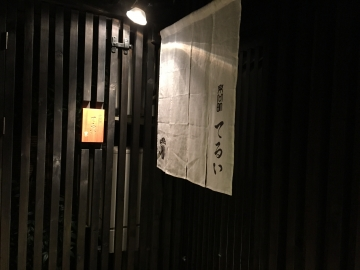 京口町 てるい