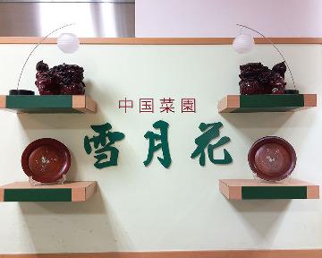 中国菜園 雪月花