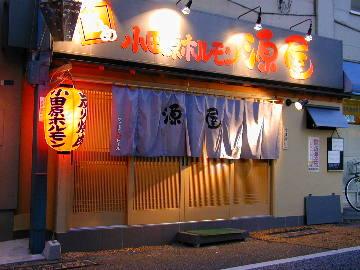 小田原ホルモン 源屋