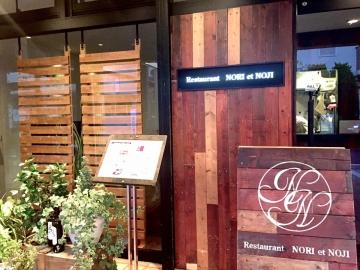レストラン ノリ エ ノジ (Restaurant NORI et NOJI)