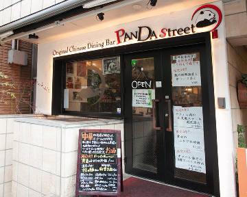 本格中華 PANDA Street 高田馬場