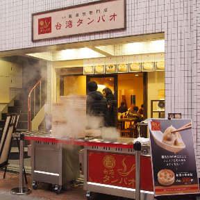 台湾タンパオ 大阪天五店
