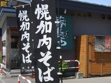 札幌蕎麦 き凛 本店