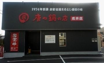 唐々鍋の店荒井店