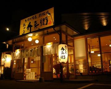 鉄ぱん屋 弁兵衛 八木店