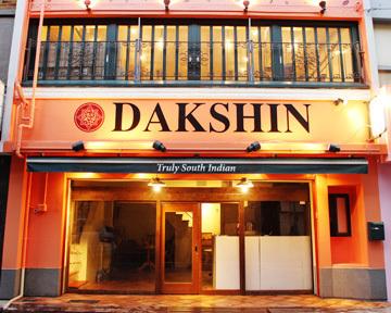 南インド料理 ダクシン 東日本橋店