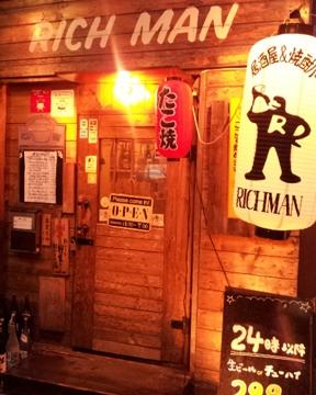 リッチマン 本店