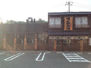 下の町酒場