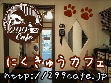 にくきゅうカフェ