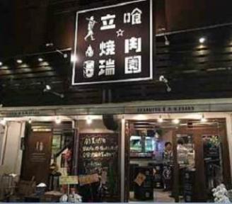 立喰☆焼肉 福島二丁目店