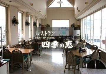 レストラン 四季の恵 富良野店