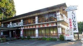 東近江市自然休養村センター