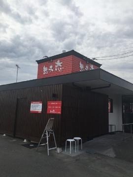 想夫恋 東バイパス御幸店