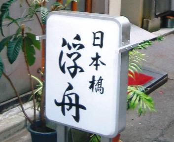 日本橋 浮舟 image