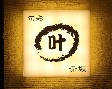 旬彩 赤坂 叶