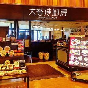 大香港厨房 エクセルみなみ店