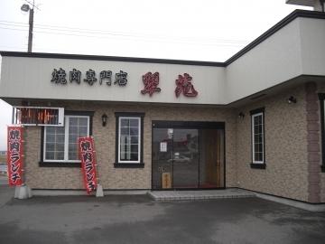 焼肉専門店 翠苑本店