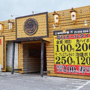 海鮮魚河岸 魚魚万 沖縄市美里店