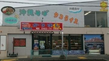 かりゆし二宮店