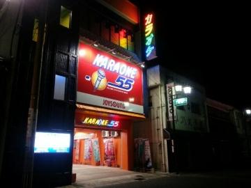 カラオケ55 玉名店