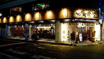 がやがや 広島中町店