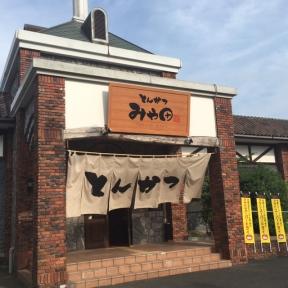 とんかつ&サラダバー みや田 香取店