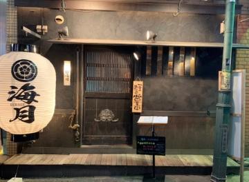 海月 炉端焼き 新宿店