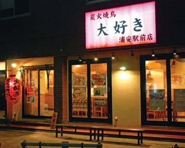 炭火やきとり 大好き 浦安駅前店 image