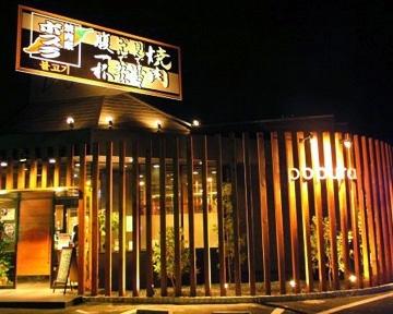 焼肉家 ポプラ 倉敷店