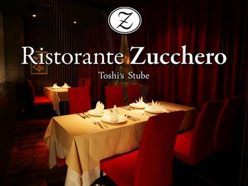 Ristorante Zucchero 【リストランテズッケロ】